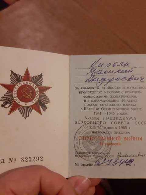 Продам: Ордена