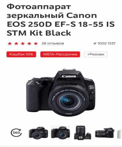 Продам Фотоаппарат canon 250d