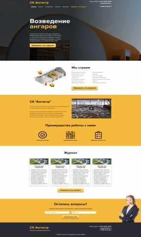 Предложение: Создание сайтов и привлечение клиентов