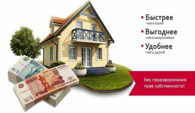 Предложение: Ипотечные операции под займ, кредит