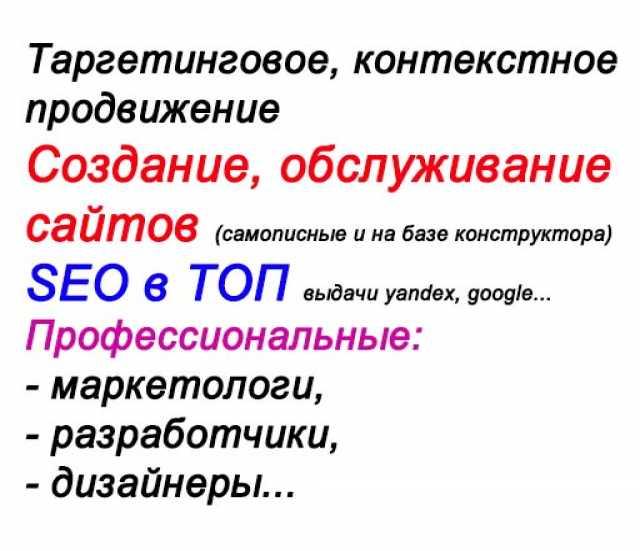 Предложение: Создание сайтов|SEO в топ|обслуживание