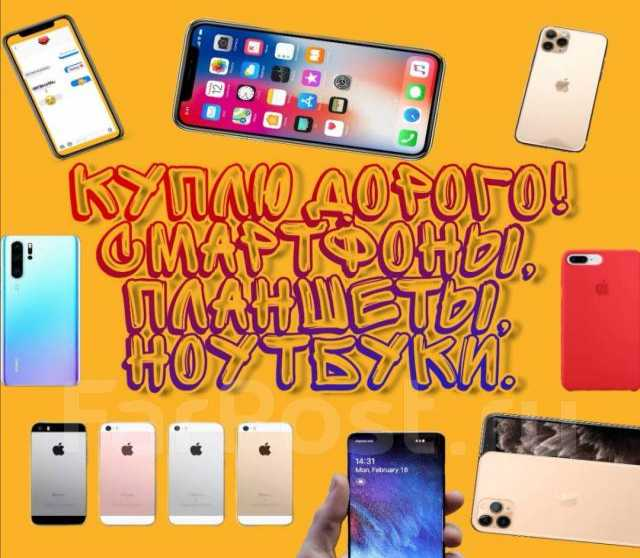 Куплю: смартфон
