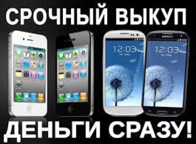 Куплю: сотовый телефон