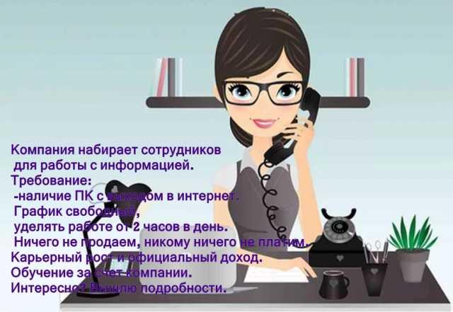 Вакансия: Менеджер ( на дому )