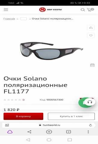 Продам: Очки