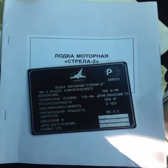 Продам: Документы на катер Амур