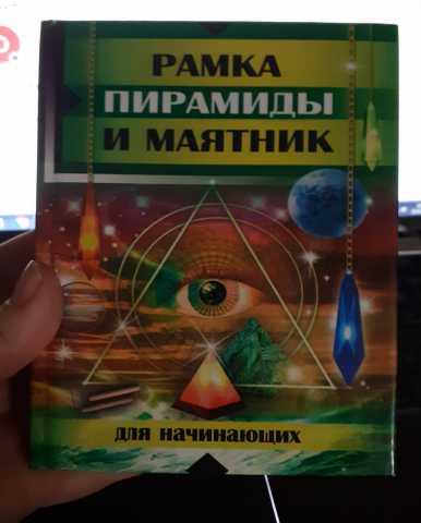 Продам: Книга новая. Рамка пирамиды и маятник