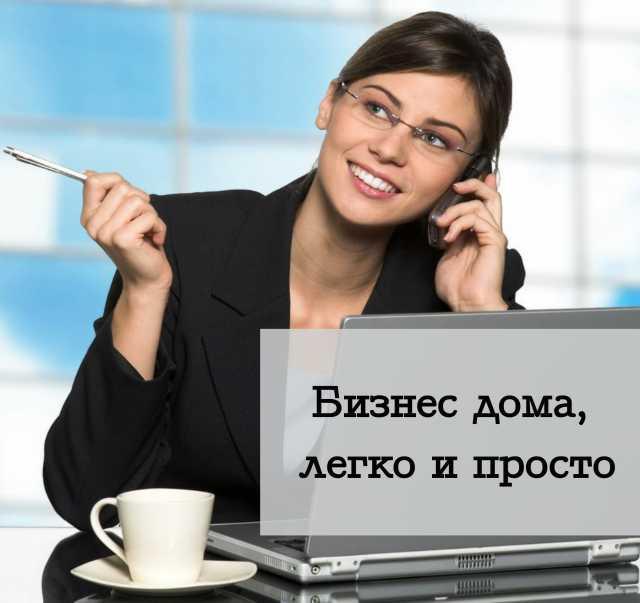 Вакансия: Работа рекламно-информационного характер