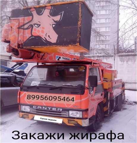 Предложение: Услуги автовышек 15-22м 89956095464