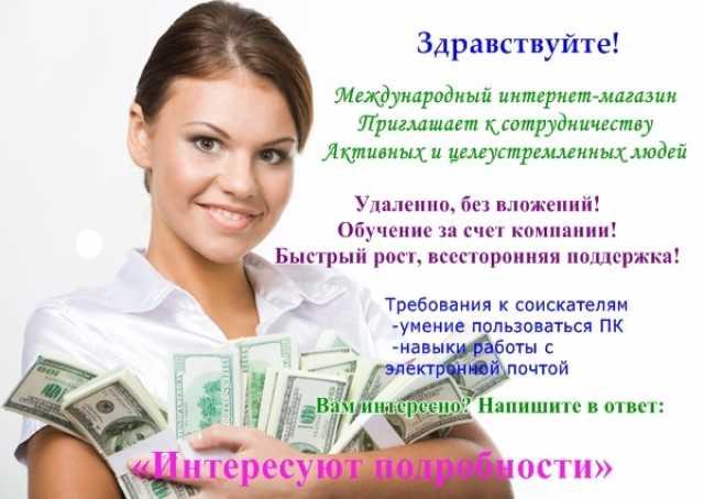 Удаленная работа на дому вакансии белгород быстрая работа удаленная