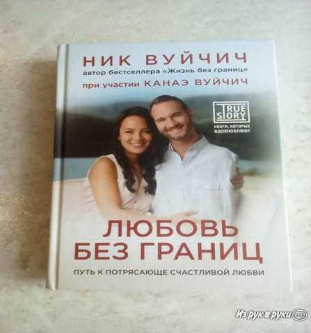 """Продам: Ник Вуйчич """"Любовь без границ"""""""