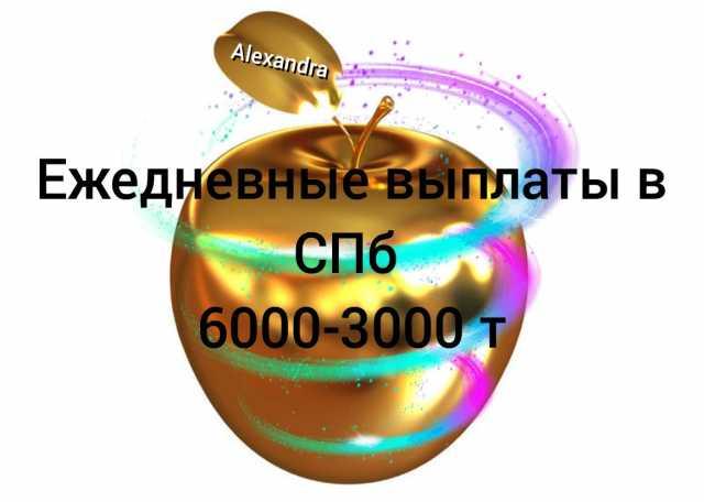 Вакансия: Подработка в СПб выход на следующий день