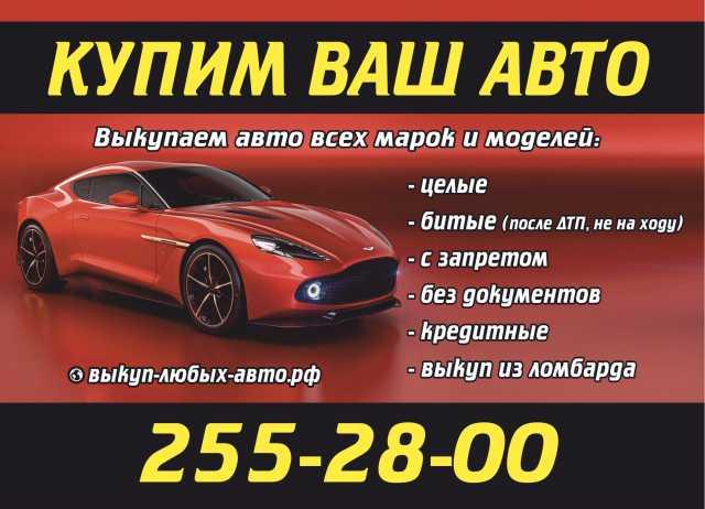 Куплю ваш автомобиль. Срочный выкуп авто
