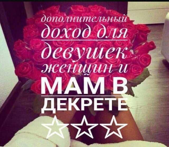 Вакансия: Подработка для мама в декрете