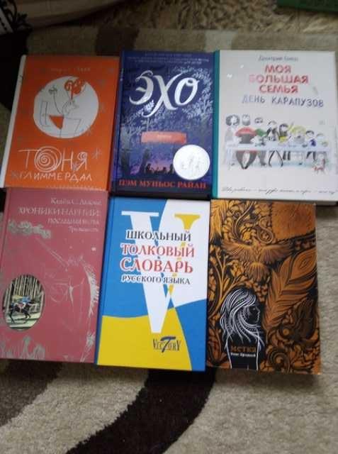 Продам: Книги для подростка - (интересные)