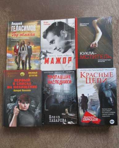 Продам Российские детективы