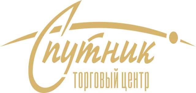 Предложение: Торговый центр Спутник