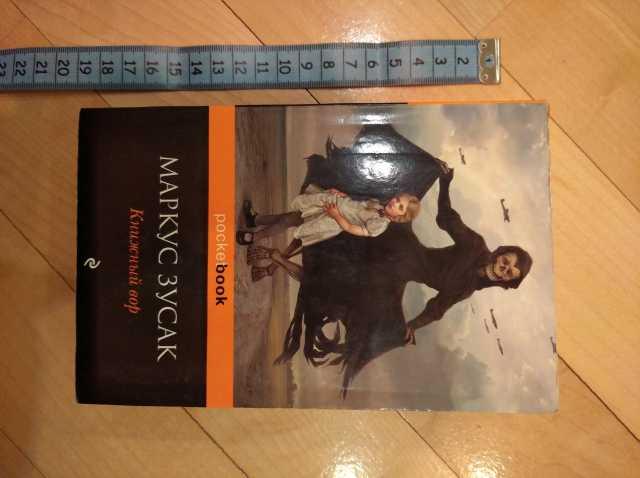 Продам: Книжный вор. Маркус Зусак