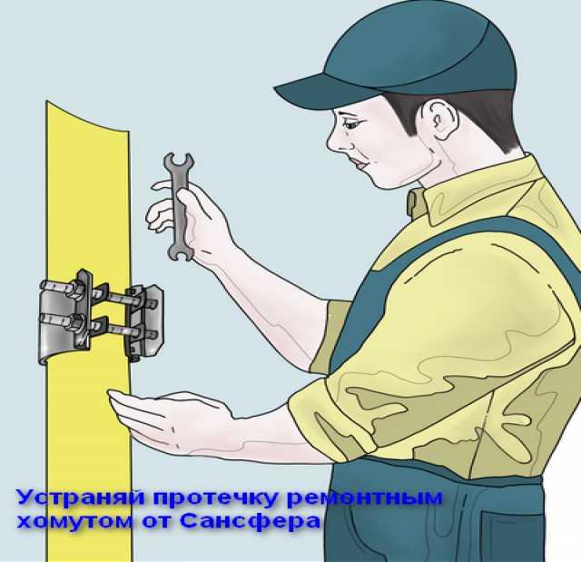 Продам для устранения протечек в трубопроводе