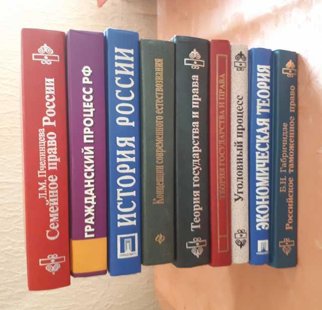 Продам Учебники для вузов