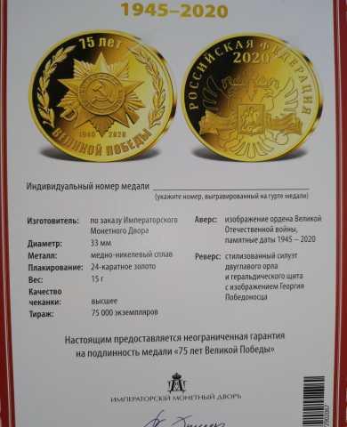 Продам Медаль 75 лет великой победы в золоте