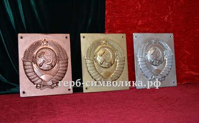 Продам: Герб СССР на столб пограничный