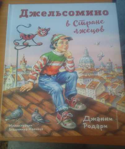 """Продам: """"Джельсомино в Стране лжецов"""" Д. Родари"""