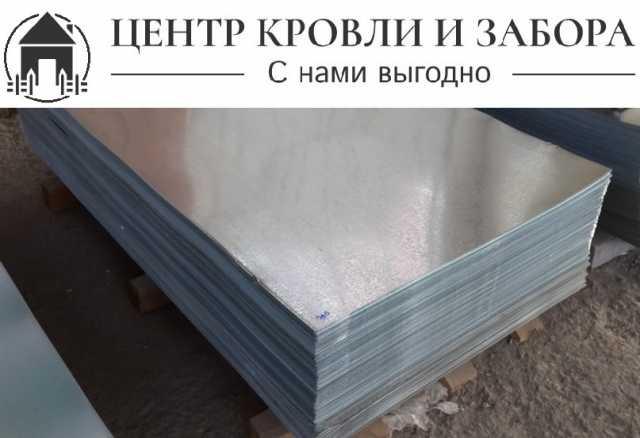 Продам Листы гладкие оцинкованные 1250 мм