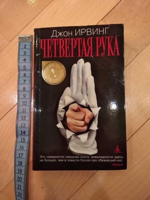 Продам: Четвертая рука. Джон Ирвинг