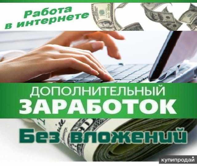 Вакансия: Ищу специалистов в интернет-магазин
