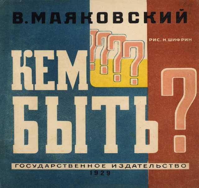 Куплю: Книги Маяковского 1928 г