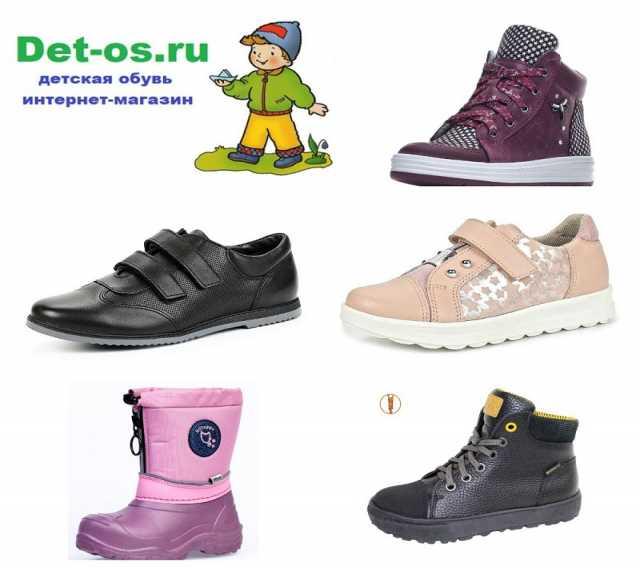 Продам: Детская обувь Котофей, Лель, Demar