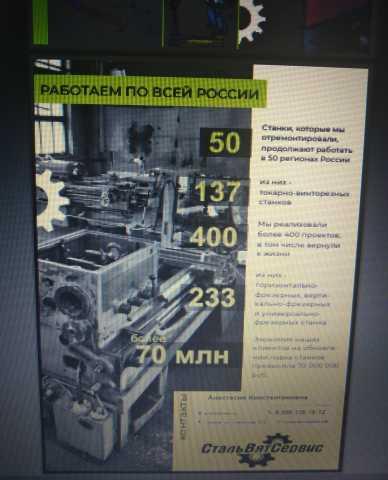 Предложение: Профессиональные услуги металлообработки