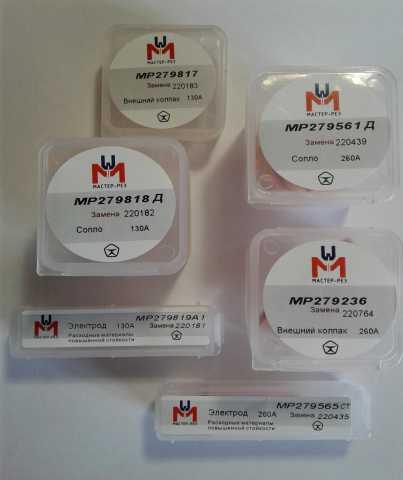 Продам: расходники для плазменной резки Мастер-Р