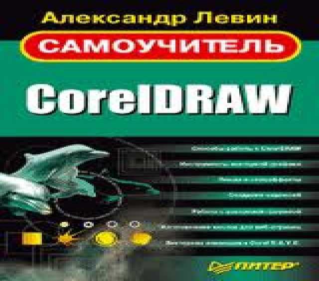 Продам Самоучитель coreidraw 205 страниц