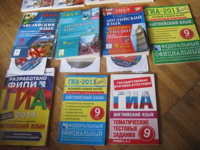 Продам Учебные пособия гиа 9 класс английский