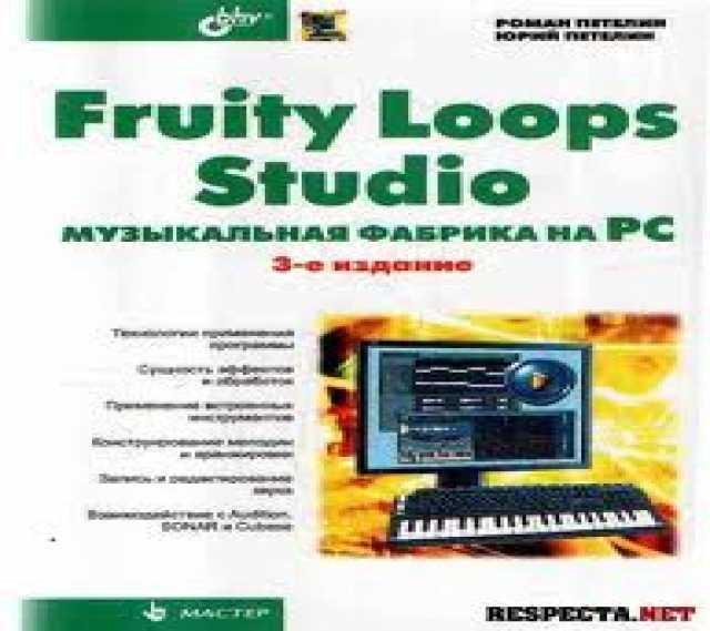 Продам: Как научиться сочинять музыку на компе