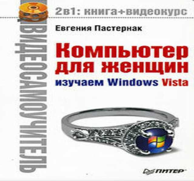 Продам Компьютер для женщин Книга 380 стр + CD