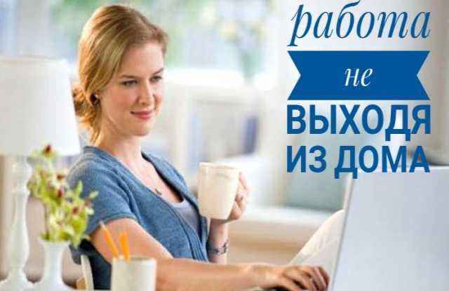 Вакансия: Работай дома удаленно. Девушки от 23 лет