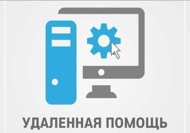 Предложение: Удаленная Компьютерная Помощь