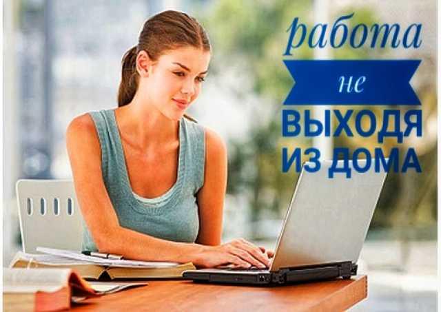 Вакансия: Зарабатывать дома, легко. Для девушек