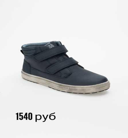 Продам: Обувь на мальчика, 3я пара в подарок!