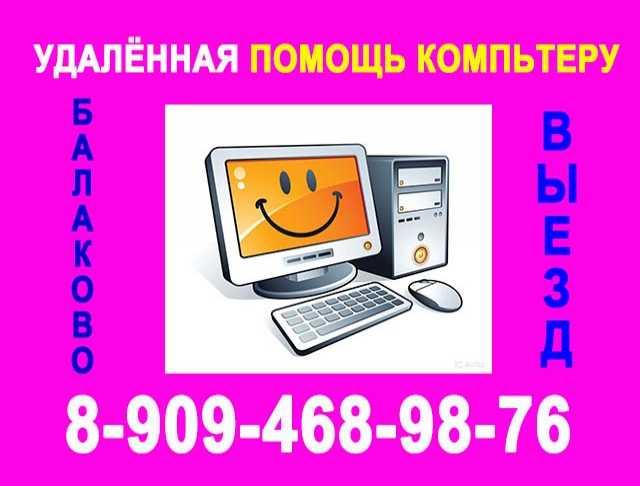 Предложение: Компьютерный мастер 89094689876