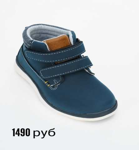 Продам: Детская обувь на мал, 3я пара в подарок!