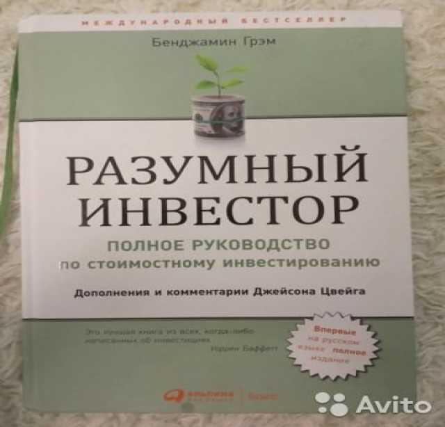 Продам: книга разумный инвестор