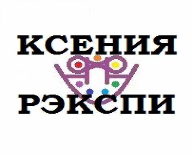 Предложение: БЕСПЛАТНЫЕ КОНСУЛЬТАЦИИ ЭКСТРАСЕНСА!