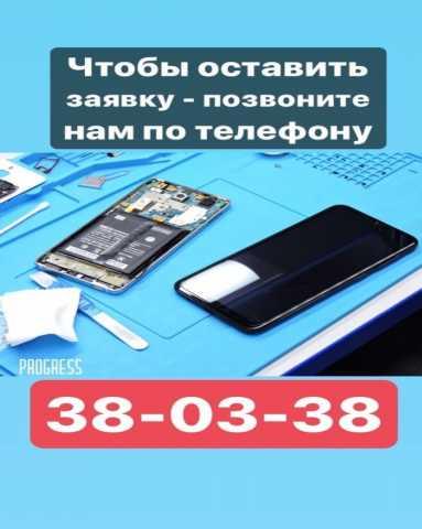 Предложение: РЕМОНТ | iPHONE |ТЕЛЕФОНОВ |НОУТБУКОВ |Ч