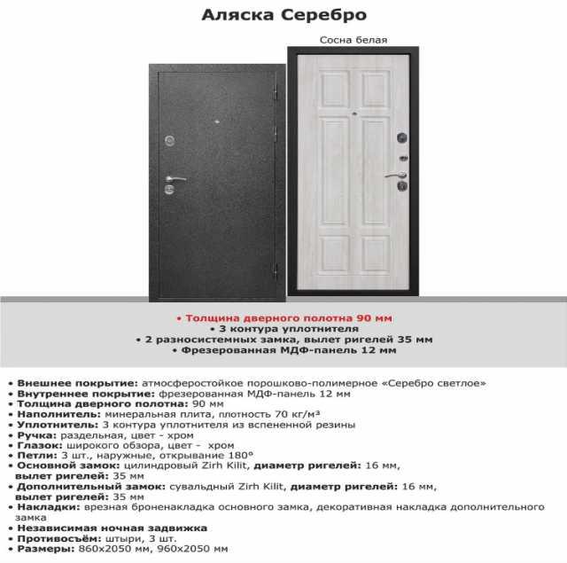 Продам: Дверь входная металлическая