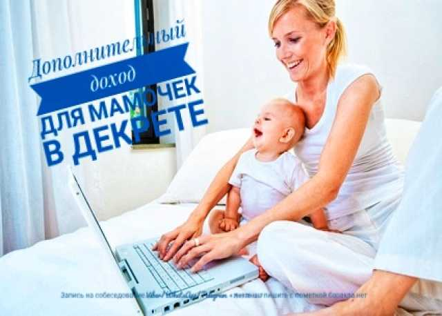 Вакансия: Подработка для мамочек в декрете