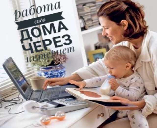 Вакансия: Подработка для мамочек а декрете